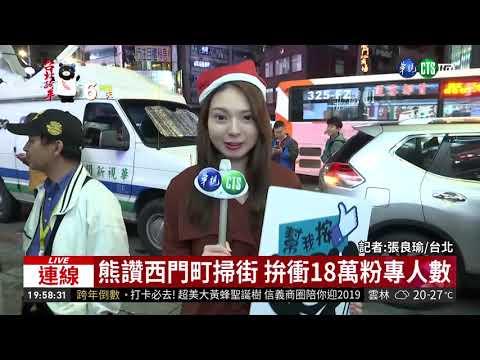 熊讚西門町掃街 拚衝18萬粉專人數  華視新聞 20181225
