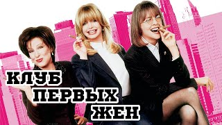 Клуб первых жен (1996) «The First Wives Club» - Трейлер (Trailer)