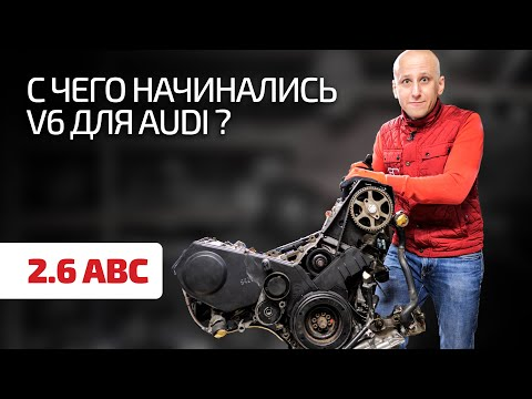 Один из первых бензиновых V6 для Audi – 2.6 (ABC). Сколько в нём проблем?