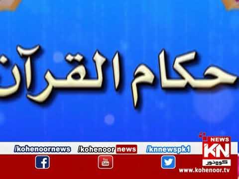 Ahkam ul Quran 05 May 2020 | Kohenoor News Pakistan