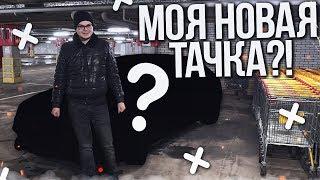 НОВАЯ ТАЧКА ВЗАМЕН AUDI RS6?!