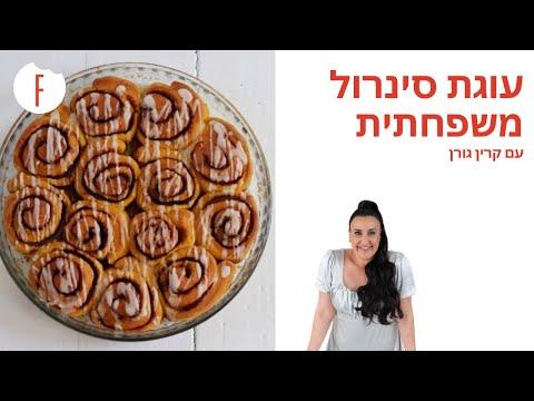 עוגת סינרול - קרין גורן