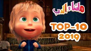 ماشا والدب - 💥 TOP-10 2019💥أفضل الرسوم المتحركة