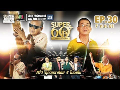 SUPER 60+ อัจฉริยะพันธ์ุเก๋า    EP.30   7 ต.ค. 61 Full HD