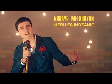 Norayr Melkonyan - Heru es indzanic