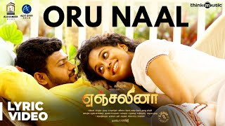 Angelina | Oru Naal Song Lyric Video | Suseenthiran | D.Imman | Sid Sriram