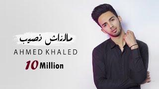 ملناش نصيب - احمد خالد - 2019 Malnash Naseb Ahmed Khaled