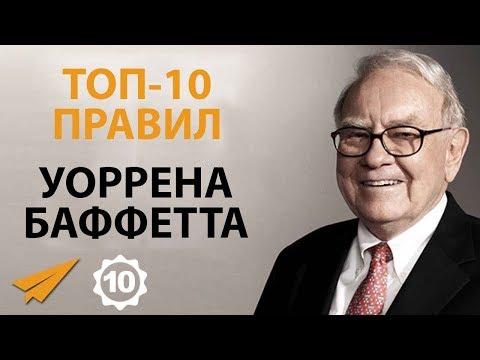 Видео советы самых богатых людей