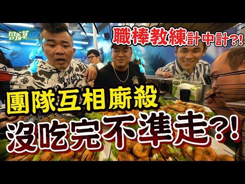 職棒教練計中計請團隊吃鴻門宴?幕前幕後『無上限大胃王對決』?!