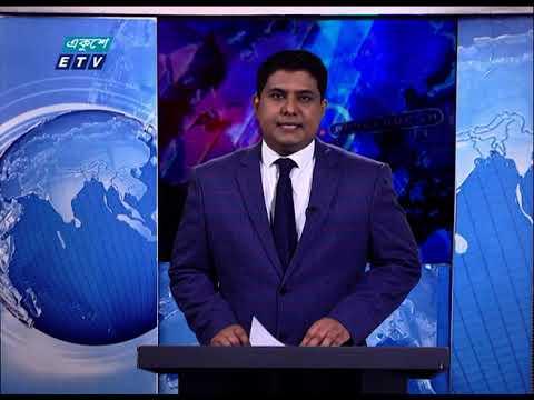 09 PM News 2021 || রাত ০৯টার সংবাদ || 26 January 2021 || ETV News