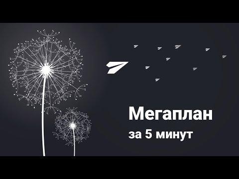 Видеообзор Мегаплан