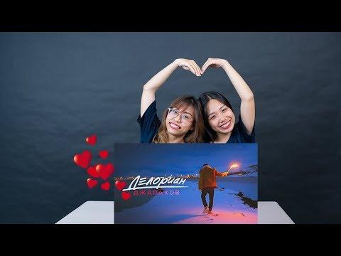 Вьетнамцы смотрят Джарахов - Делориан