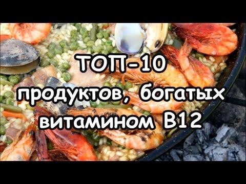 Топ-10 продуктов, богатых витамином В12