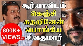 I Cried And Begged To Surya   Sivakumar Emotional Speech  2DAYCINEMACOM