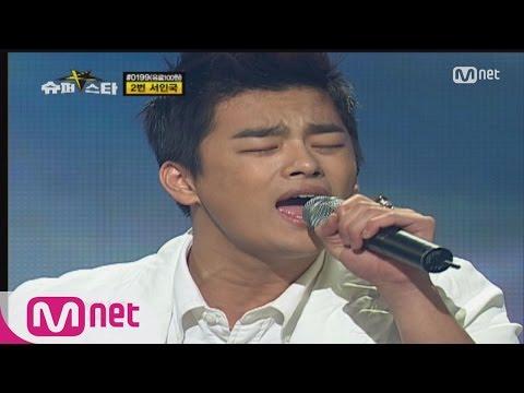 mp4 Seo In Guk Superstar K, download Seo In Guk Superstar K video klip Seo In Guk Superstar K