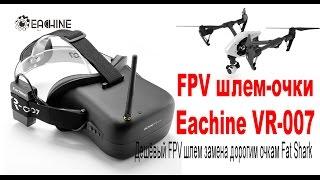 Дешёвый FPV шлем-очки Eachine VR-007 замена дорогим очкам Fat Shark с Banggood Eachine VR-007 rewiew