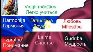 Аудиокурс Латышский язык. Latviešu audio vārdnīca