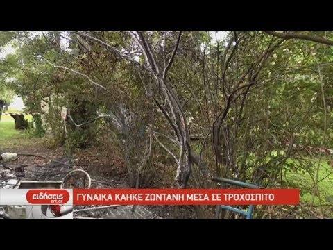 Γυναίκα κάηκε ζωντανή μέσα σε τροχόσπιτο   08/10/2019   ΕΡΤ