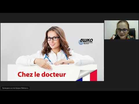 Французский язык. Визит к врачу.