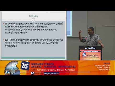 Δ. Κικίδης - Αντιμετώπιση μικρών Ακουστικών Νευρινωμάτων και αναζήτηση παραγόντων που επηρεάζουν την πορεία τους