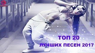 Топ Лучших Хиты Песен 2017 - Музыка Для Поднятия Настроения Новый День