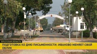 День белорусской письменности 2018 пройдёт в Иваново. Как город готовится к празднику?
