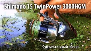Shimano 15 twin power 3000hgm