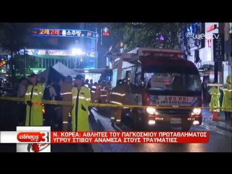 Νότια Κορέα: Δύο νεκροί από κατάρρευση οροφής σε νυχτερινό κέντρο | 27/07/2019 | ΕΡΤ