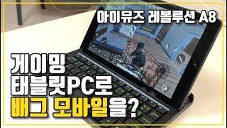 배그 모바일을 게이밍 태블릿PC로 하면 어떨까? (아이뮤즈 레볼루션 A8)