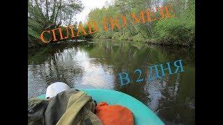 Река меза костромская область и рыбалка на ней