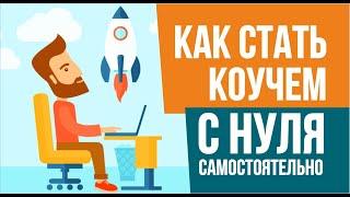 Как стать коучем с нуля самостоятельно! | Евгений Гришечкин