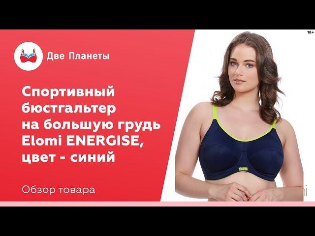 Видео Бюстгальтер ELOMI ENERGISE 8041, Синий