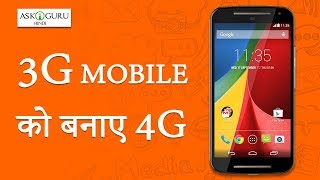 4G SIM KO 3G PHONE ME KAISE USE KARE | 3G PHONE ME 4G KAISE CHALAYE | 3G MOBILE KO 4G ME KAISE BADLE