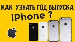 Как узнать год выпуска iPhone ?