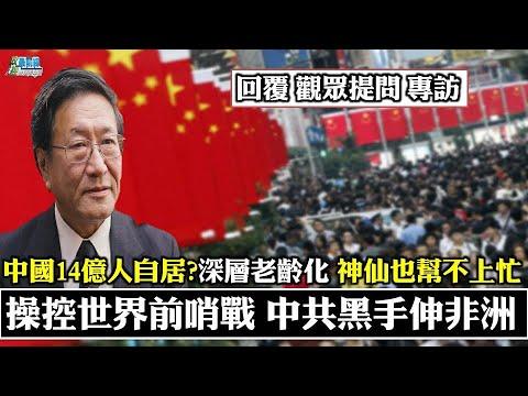 《政經最前線-無碼看中國》210519 挾14億人口自居? 深層老齡化 神仙也幫不上忙 操控世界前哨戰 建設工程金援
