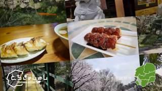 佐野市観光5コンテンツ|佐野市|栃木県|とちぎのしゅしチャンネル