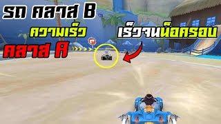 รถคลาส B เร็วจนแซงคนสุดท้าย ! [Speed Drifters] SS2