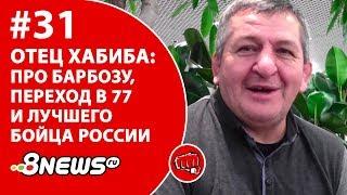 Отец Хабиба назвал лучшего бойца России и сказал, как побить Барбозу / ММА-ТЕМАТИКА #31