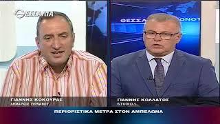 Προληπτικά μέτρα στον Αμπελώνα_Γιάννης Κόκουρας_Δήμαρχος Τυρνάβου 10 8 20