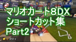 【高画質】マリオカート8DX ショートカット集 Part2