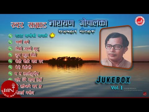 Narayan Gopal JukeBox Vol 1