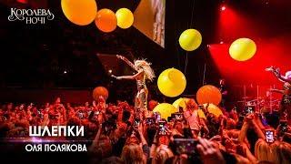 Оля Полякова — Шлепки [Концерт «КОРОЛЕВА НОЧИ»]