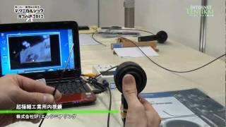 [テクニカルショウ2012]超極細工業用内視鏡-株式会社SPIエンジニアリング