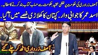Asif Ali Zardari And Asad Umar Speech Today | 20 June 2019 | Dunya News