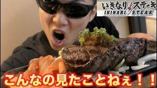 減量中いきなりステーキで見たことないメニューを発見!!組み合わせたら美味すぎた!!