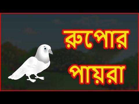 রুপোর পায়রা | A Silver Pigeon | Bangla Cartoon Video Story | বাংলা কার্টুন