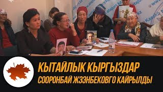 Кытайлык кыргыздар Сооронбай Жээнбековго кайрылды