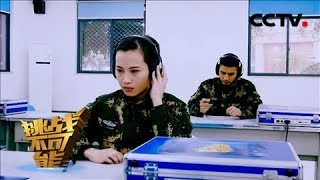 [挑战不可能之加油中国] 听风女兵极致听力探索让董卿也难以分辨的声音   CCTV挑战不可能官方频道