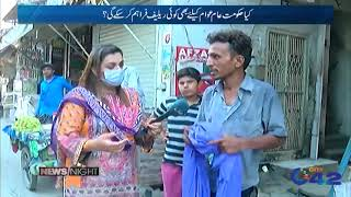 PTI Govt Increases Labour Wages By Rs 61   News Night   15 June 2021   City42