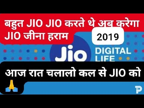 JIO Outgoing Calls Are Not Free।6 Paise Per Minute Charge in Reliance Jio 4G Voice कॉल ।Jio Offer